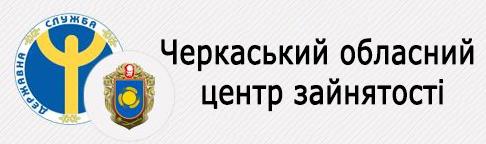 Черкаський обласний контактний центр